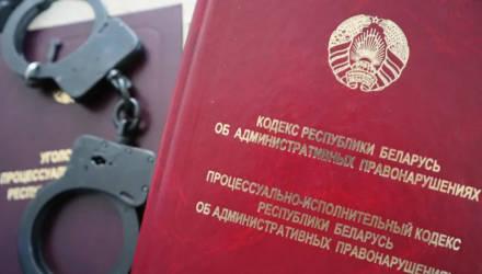 С 1 марта заработал обновленный КоАП. Новшества затронут почти всех белорусов