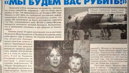 «Наш самолёт угнали за границу…» Истории светлогорцев, которые столкнулись с воздушными пиратами