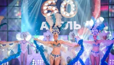В Гомеле отпраздновали 60-летие цирка имени Валерия Абеля