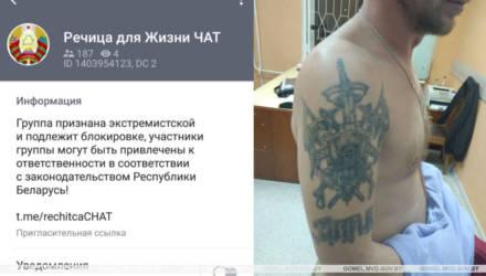 Гомельские милиционеры взяли под контроль телеграм-канал «Речица для Жизни Чат», переписали подписчиков и удалили