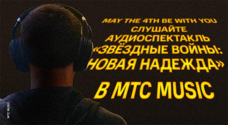 В Гомеле появился аудиоспектакль «Звёздные войны» с тайными фрагментами