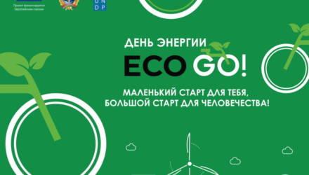 Маленький старт для тебя, большой старт для человечества! Проект ПРООН «ЕС для климата» приглашает жителей Гомеля и области на День Энергии «ECO GO!»