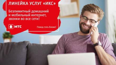 Гомельчане получат три месяца бесплатного домашнего интернета