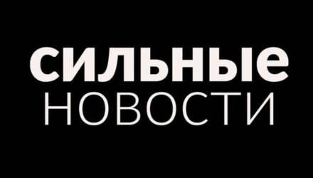 По решению Мининформа заблокирован сайт гомельского издания «Сильные новости»