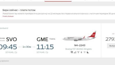 Дешевле, чем из Минска. Полеты Гомель — Москва планируют начать в ноябре